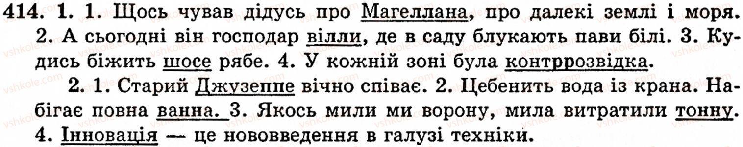 5-ukrayinska-mova-op-glazova-yub-kuznetsov-414