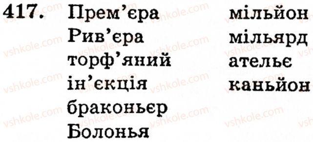 5-ukrayinska-mova-op-glazova-yub-kuznetsov-417