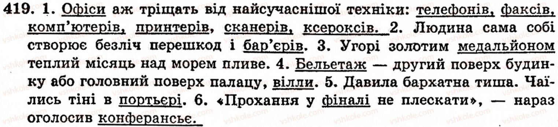 5-ukrayinska-mova-op-glazova-yub-kuznetsov-419