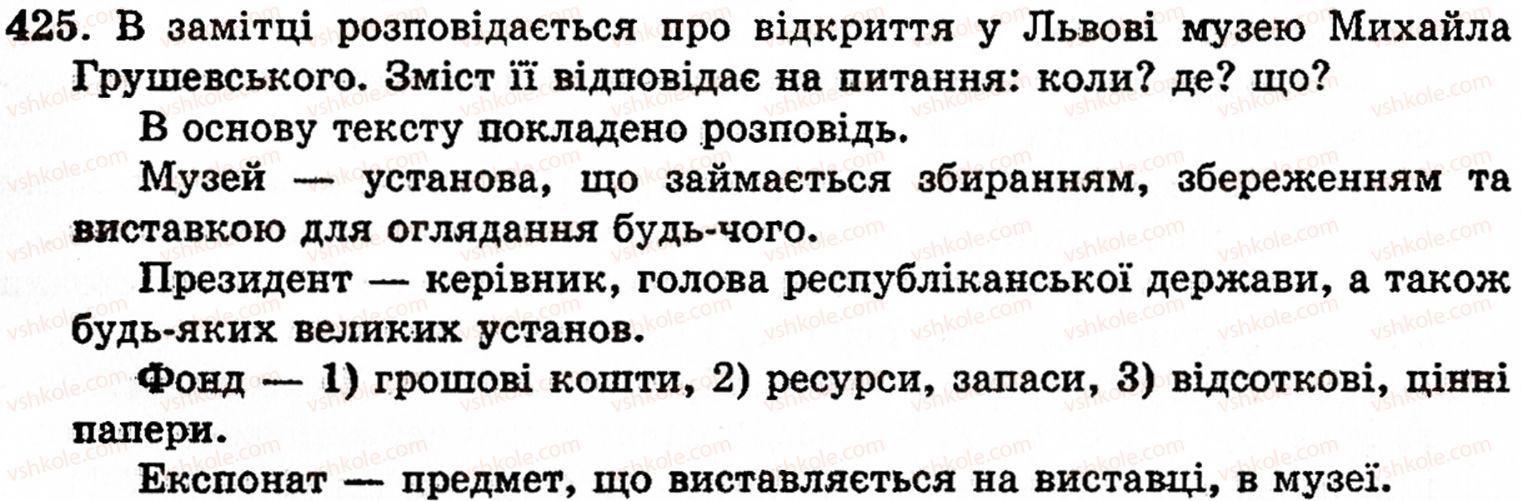 5-ukrayinska-mova-op-glazova-yub-kuznetsov-425