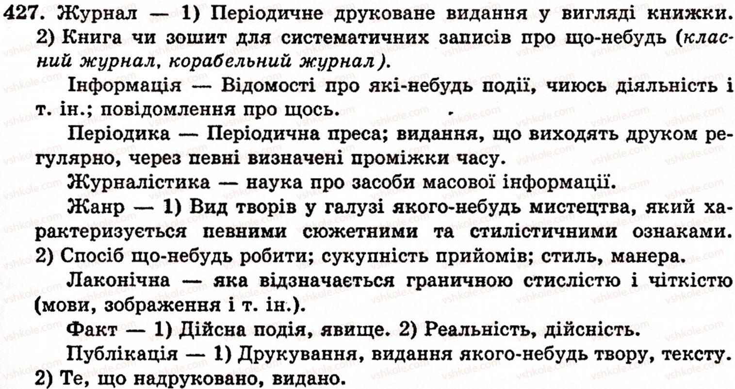5-ukrayinska-mova-op-glazova-yub-kuznetsov-427