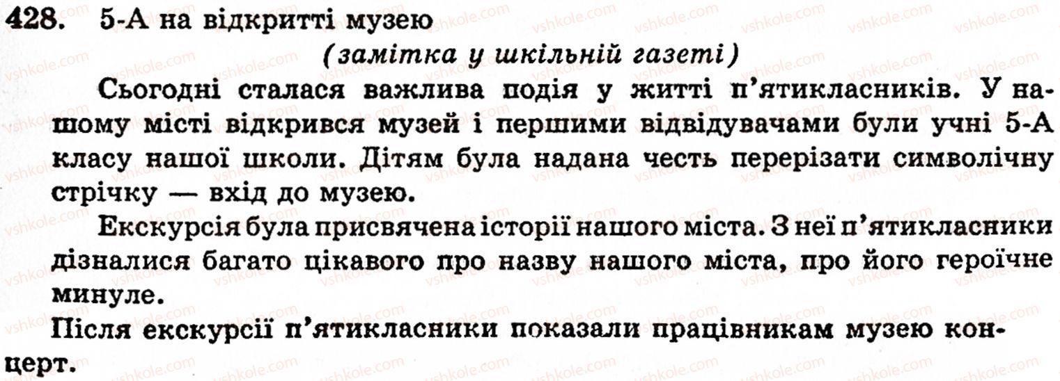 5-ukrayinska-mova-op-glazova-yub-kuznetsov-428
