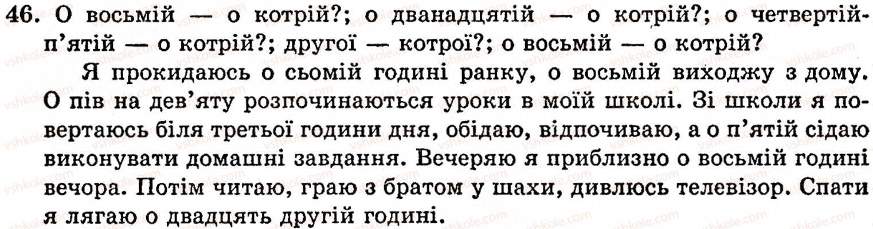 5-ukrayinska-mova-op-glazova-yub-kuznetsov-46