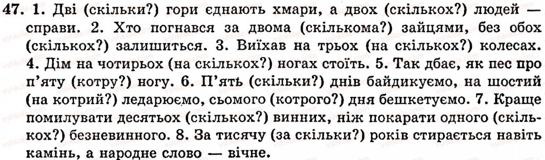 5-ukrayinska-mova-op-glazova-yub-kuznetsov-47