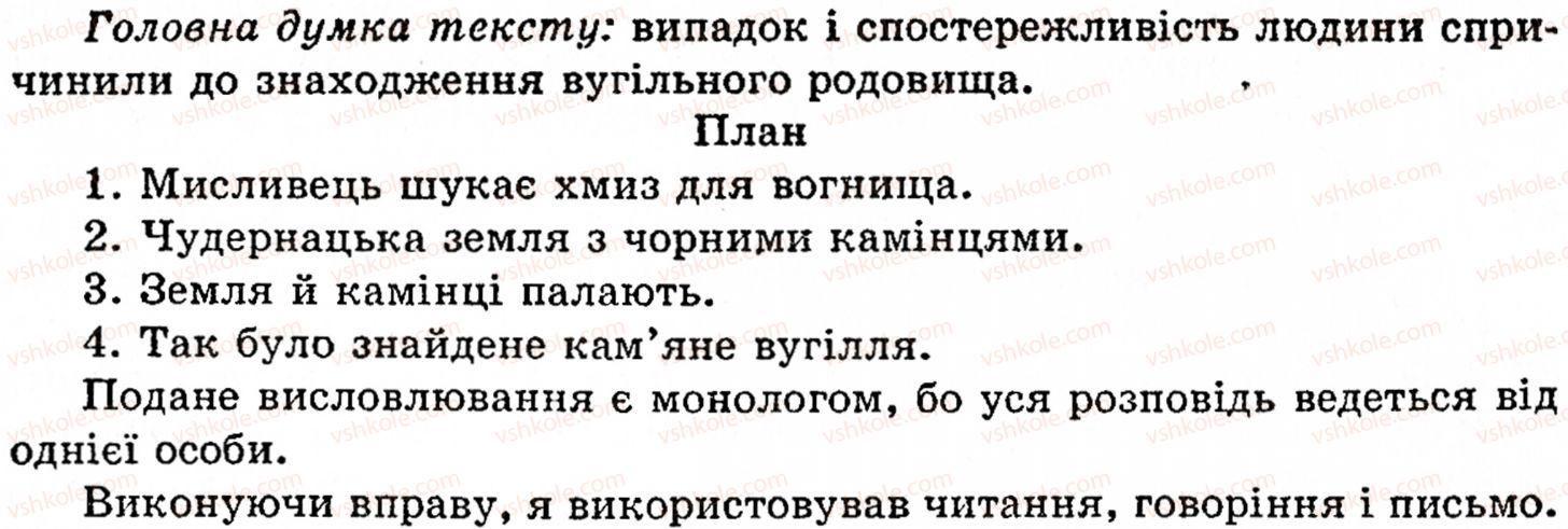 5-ukrayinska-mova-op-glazova-yub-kuznetsov-48