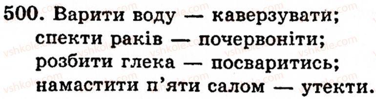 5-ukrayinska-mova-op-glazova-yub-kuznetsov-500