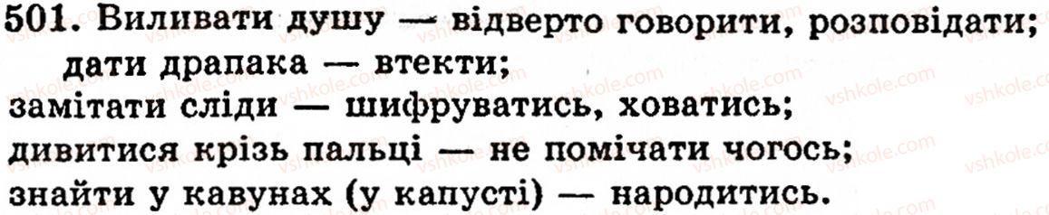 5-ukrayinska-mova-op-glazova-yub-kuznetsov-501