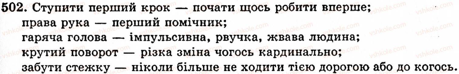 5-ukrayinska-mova-op-glazova-yub-kuznetsov-502