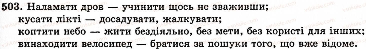 5-ukrayinska-mova-op-glazova-yub-kuznetsov-503