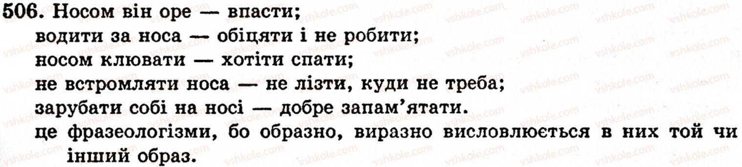 5-ukrayinska-mova-op-glazova-yub-kuznetsov-506