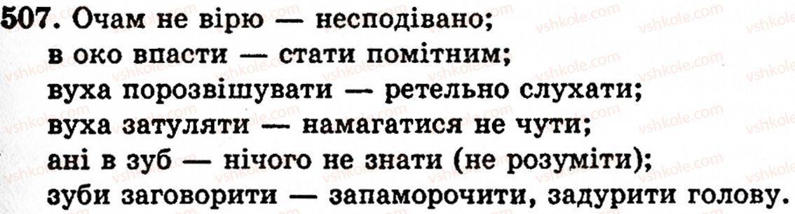 5-ukrayinska-mova-op-glazova-yub-kuznetsov-507