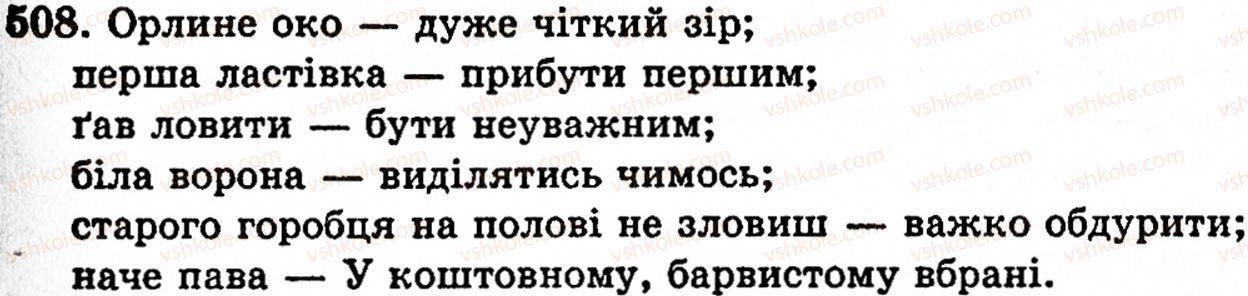 5-ukrayinska-mova-op-glazova-yub-kuznetsov-508