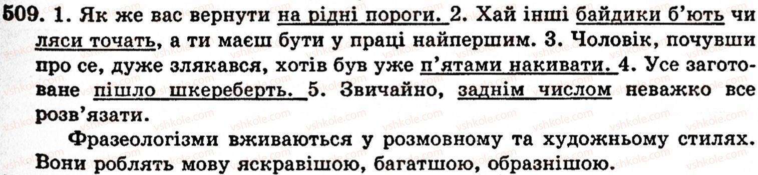5-ukrayinska-mova-op-glazova-yub-kuznetsov-509