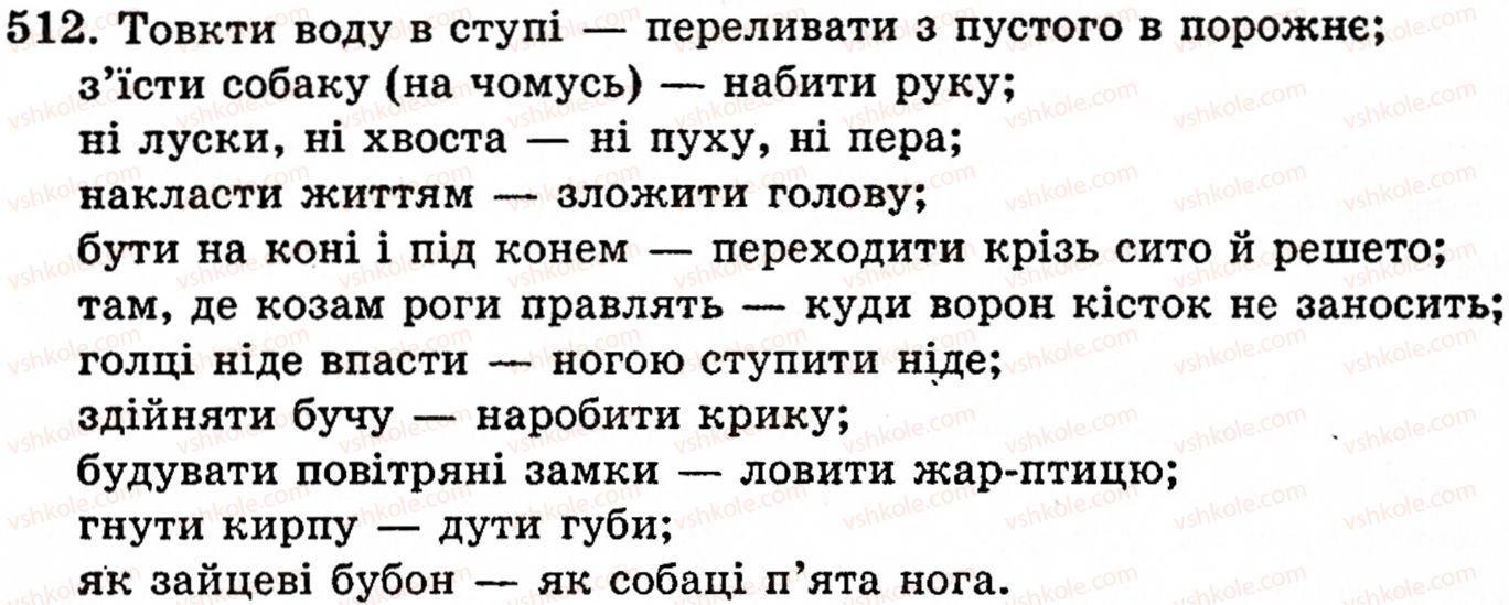 5-ukrayinska-mova-op-glazova-yub-kuznetsov-512