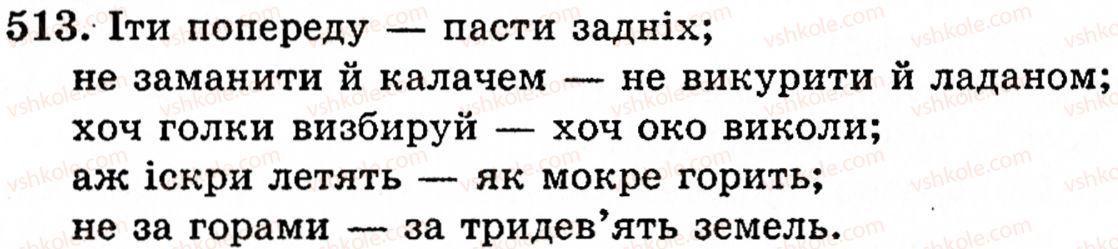5-ukrayinska-mova-op-glazova-yub-kuznetsov-513