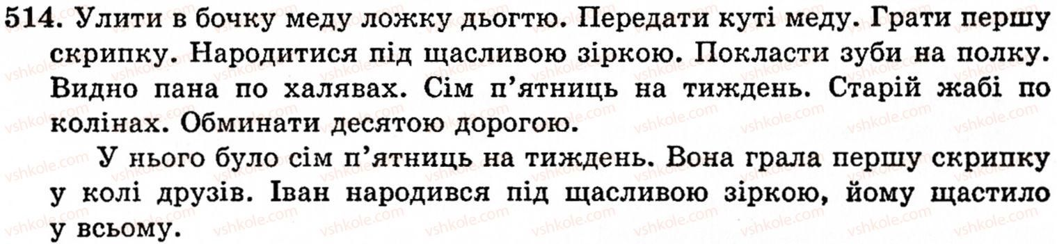 5-ukrayinska-mova-op-glazova-yub-kuznetsov-514