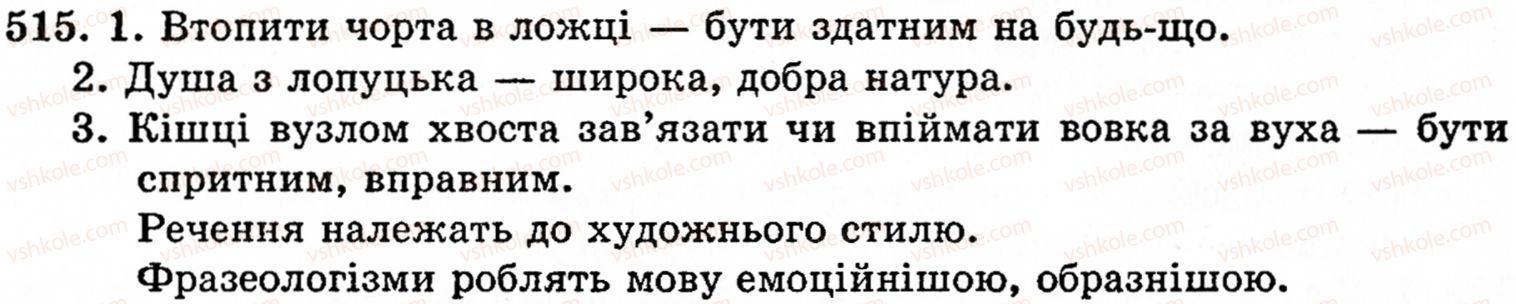 5-ukrayinska-mova-op-glazova-yub-kuznetsov-515