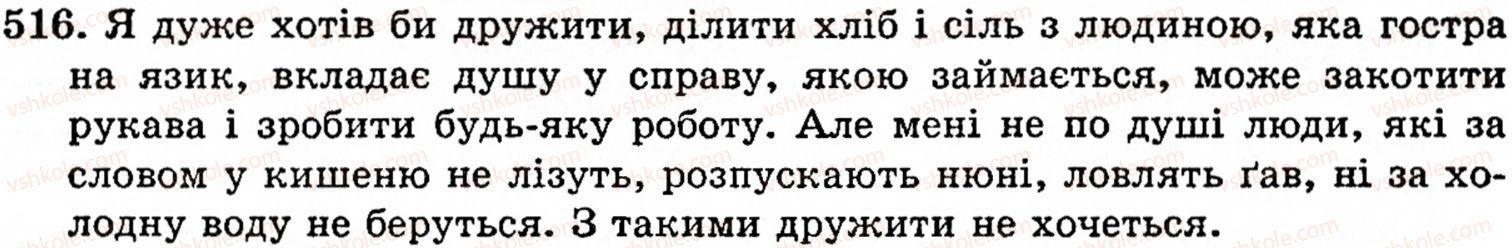 5-ukrayinska-mova-op-glazova-yub-kuznetsov-516