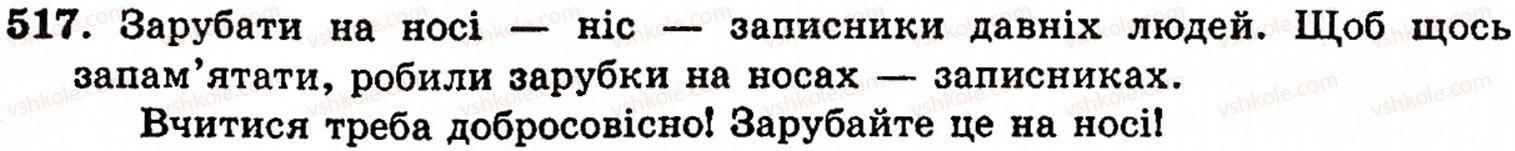 5-ukrayinska-mova-op-glazova-yub-kuznetsov-517
