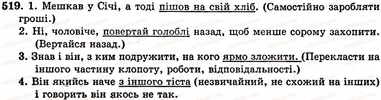 5-ukrayinska-mova-op-glazova-yub-kuznetsov-519