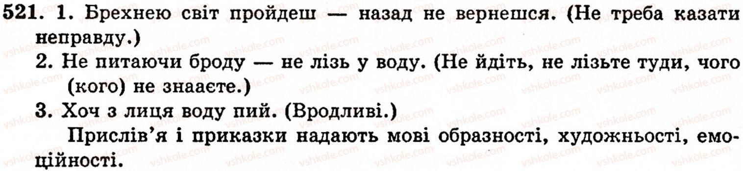 5-ukrayinska-mova-op-glazova-yub-kuznetsov-521