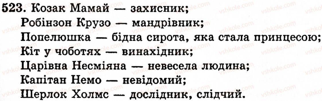 5-ukrayinska-mova-op-glazova-yub-kuznetsov-523