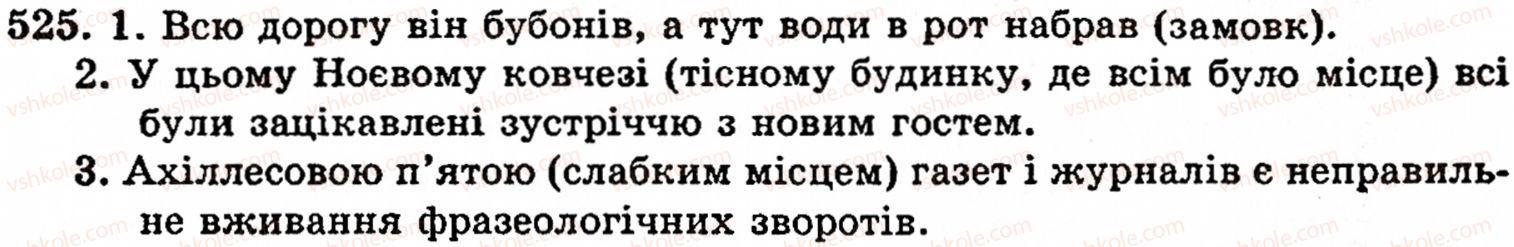 5-ukrayinska-mova-op-glazova-yub-kuznetsov-525