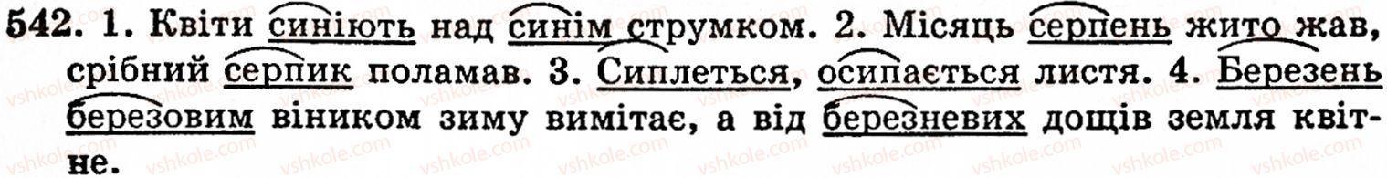 5-ukrayinska-mova-op-glazova-yub-kuznetsov-542