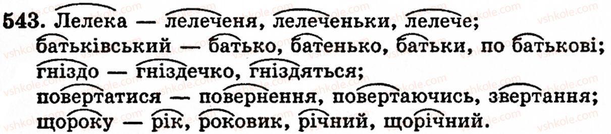 5-ukrayinska-mova-op-glazova-yub-kuznetsov-543