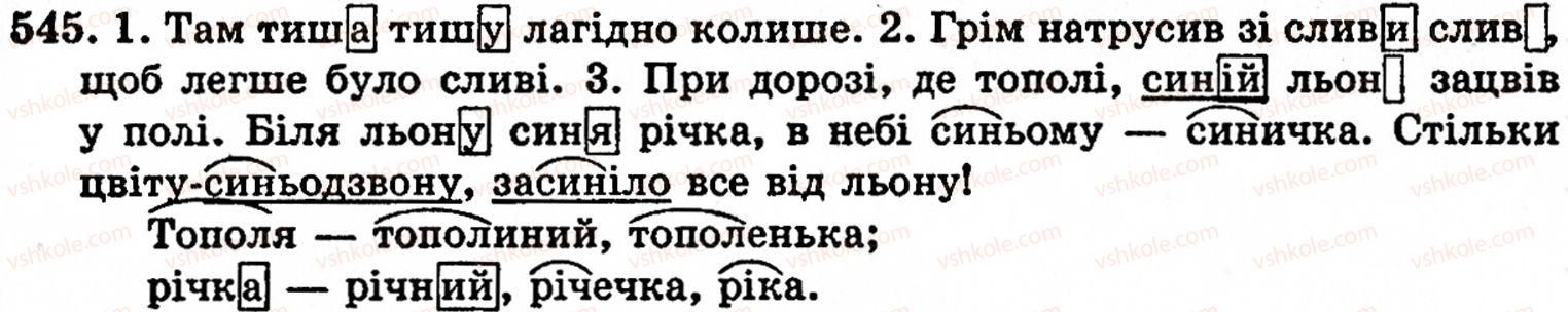 5-ukrayinska-mova-op-glazova-yub-kuznetsov-545