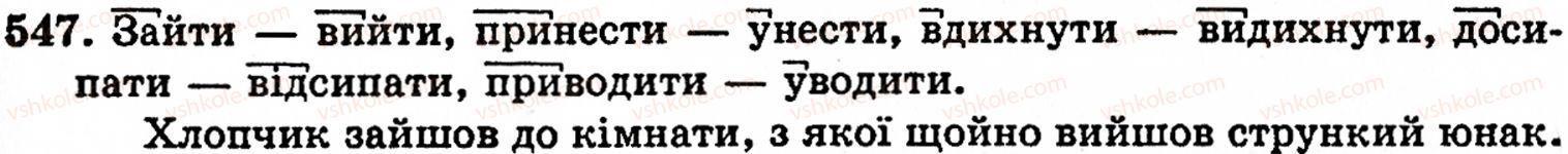5-ukrayinska-mova-op-glazova-yub-kuznetsov-547