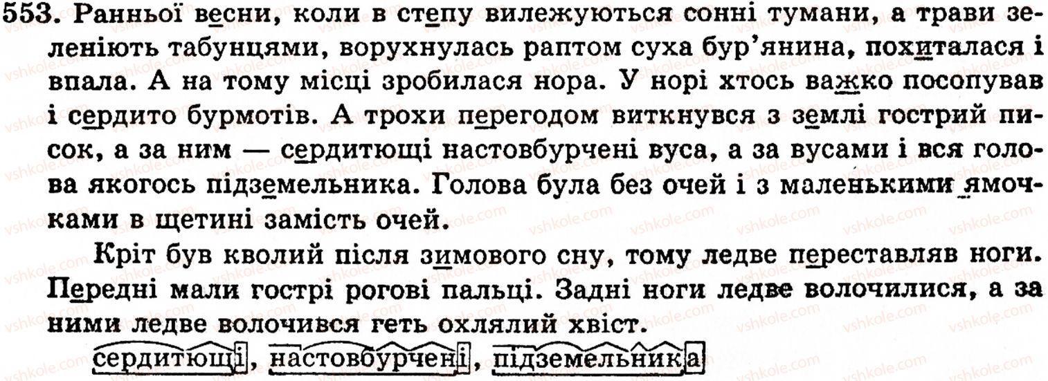 5-ukrayinska-mova-op-glazova-yub-kuznetsov-553