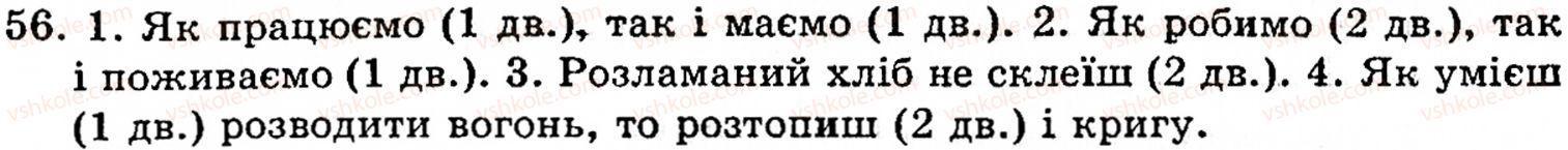 5-ukrayinska-mova-op-glazova-yub-kuznetsov-56
