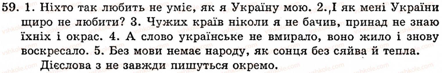 5-ukrayinska-mova-op-glazova-yub-kuznetsov-59