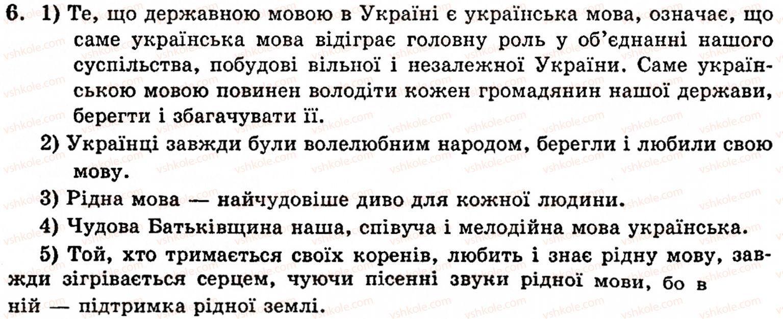5-ukrayinska-mova-op-glazova-yub-kuznetsov-6