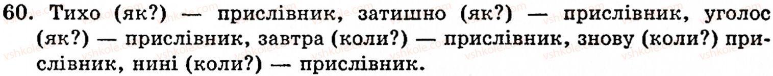5-ukrayinska-mova-op-glazova-yub-kuznetsov-60