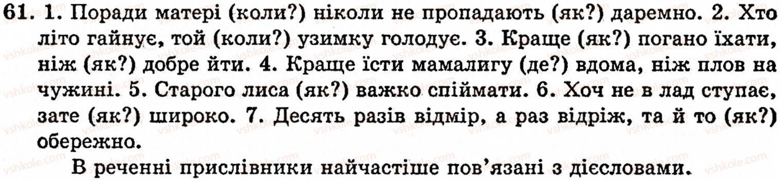 5-ukrayinska-mova-op-glazova-yub-kuznetsov-61