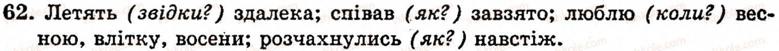 5-ukrayinska-mova-op-glazova-yub-kuznetsov-62