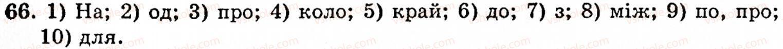 5-ukrayinska-mova-op-glazova-yub-kuznetsov-66