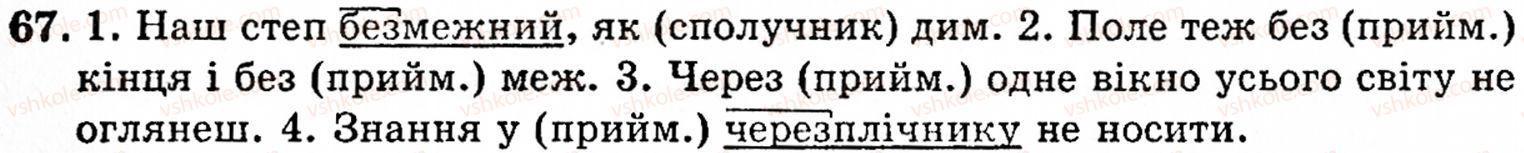 5-ukrayinska-mova-op-glazova-yub-kuznetsov-67