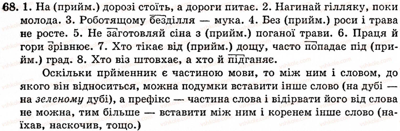 5-ukrayinska-mova-op-glazova-yub-kuznetsov-68