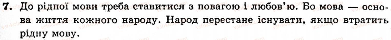 5-ukrayinska-mova-op-glazova-yub-kuznetsov-7