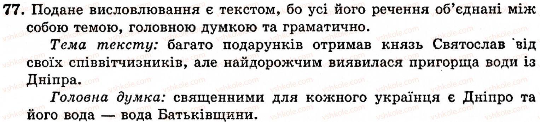 5-ukrayinska-mova-op-glazova-yub-kuznetsov-77