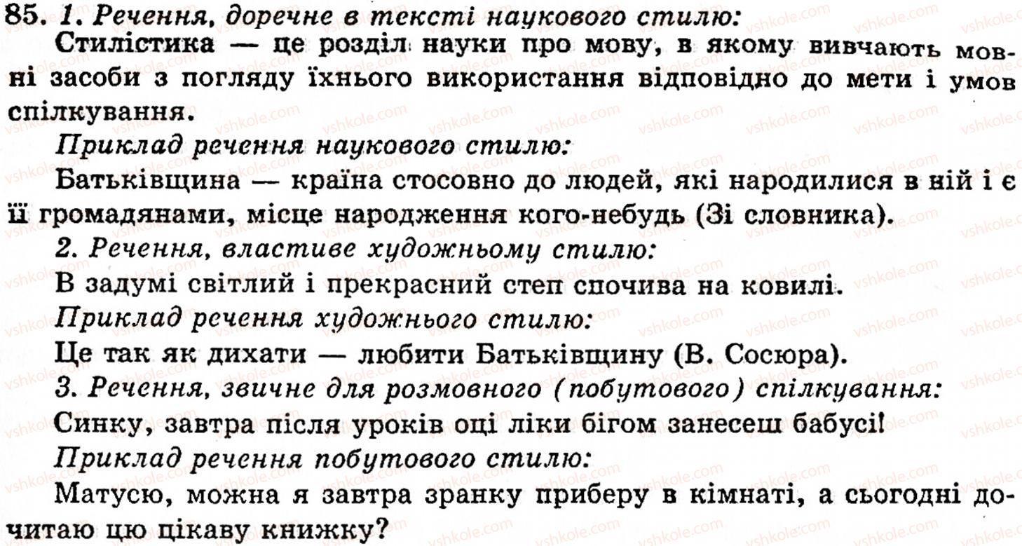 5-ukrayinska-mova-op-glazova-yub-kuznetsov-85