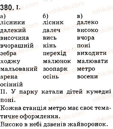 5-ukrayinska-mova-ov-zabolotnij-vv-zabolotnij-2013-na-rosijskij-movi--budova-slova-slovotvir-orfografiya-elementi-stilistiki-45-osnova-slova-i-zakinchennya-380.jpg