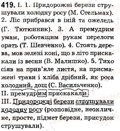 5-ukrayinska-mova-ov-zabolotnij-vv-zabolotnij-2013-na-rosijskij-movi--budova-slova-slovotvir-orfografiya-elementi-stilistiki-50-napisannya-prefiksiv-pre-pri-pri-419.jpg