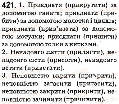 5-ukrayinska-mova-ov-zabolotnij-vv-zabolotnij-2013-na-rosijskij-movi--budova-slova-slovotvir-orfografiya-elementi-stilistiki-50-napisannya-prefiksiv-pre-pri-pri-421.jpg