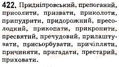 5-ukrayinska-mova-ov-zabolotnij-vv-zabolotnij-2013-na-rosijskij-movi--budova-slova-slovotvir-orfografiya-elementi-stilistiki-50-napisannya-prefiksiv-pre-pri-pri-422.jpg