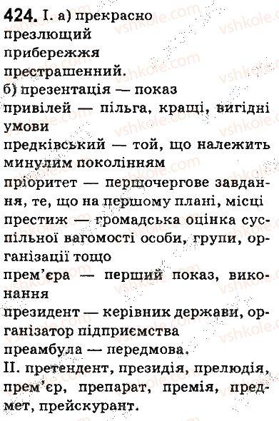 5-ukrayinska-mova-ov-zabolotnij-vv-zabolotnij-2013-na-rosijskij-movi--budova-slova-slovotvir-orfografiya-elementi-stilistiki-50-napisannya-prefiksiv-pre-pri-pri-424.jpg