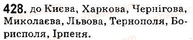5-ukrayinska-mova-ov-zabolotnij-vv-zabolotnij-2013-na-rosijskij-movi--budova-slova-slovotvir-orfografiya-elementi-stilistiki-51-cherguvannya-golosnih-zvukiv-428.jpg